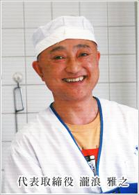 代表取締役 瀧浪雅之
